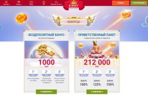 Ответственный подход онлайн казино Кинг к организации отдыха